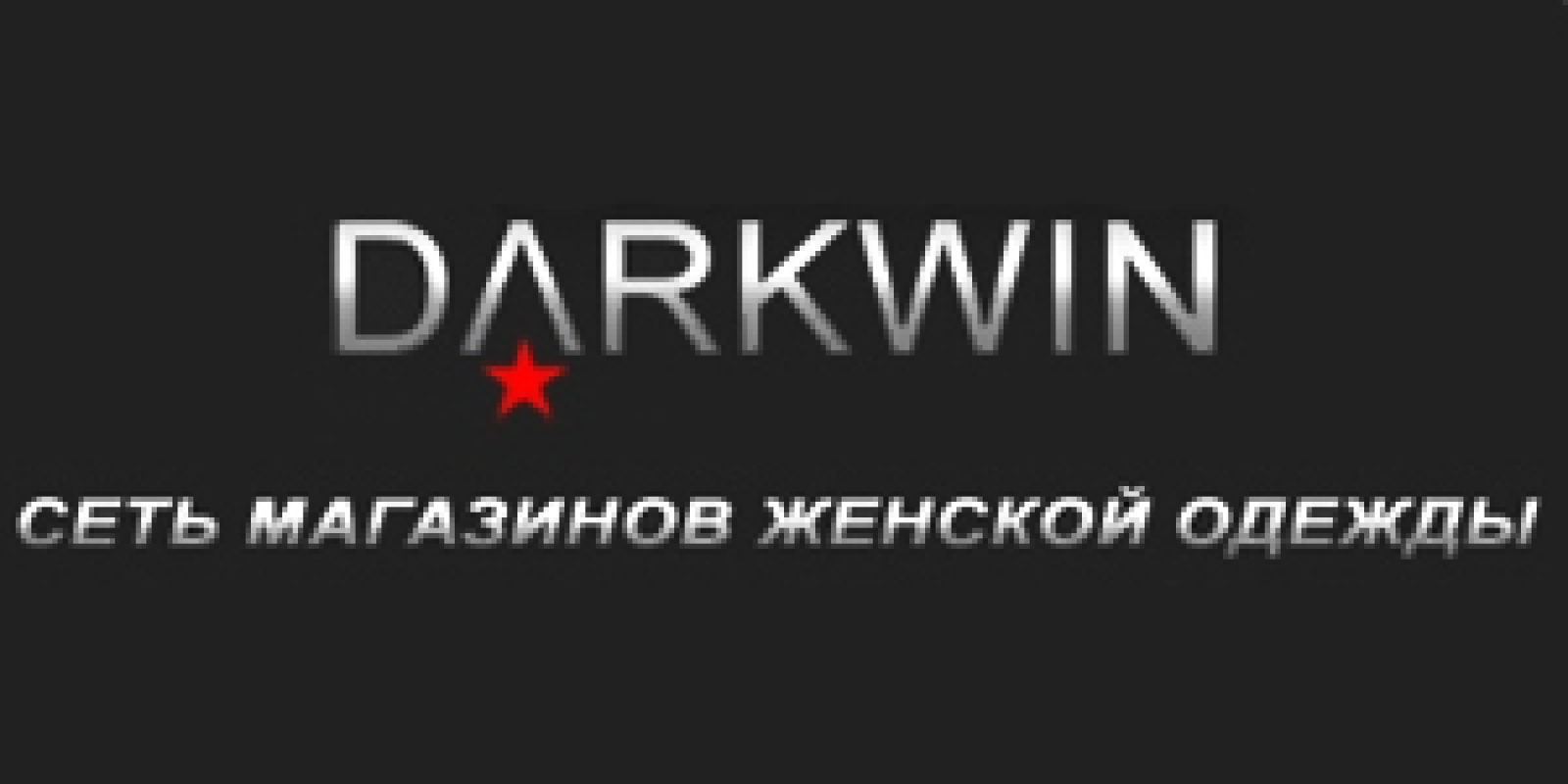 Фото Darkwin