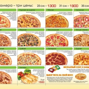 Фото Happy Pizza Алматы. меню