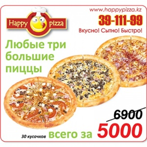 Фото Happy Pizza - Happy Pizza