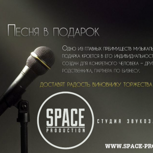 Фото Space Production Астана.