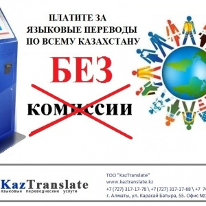 Фото KazTranslate Алматы.