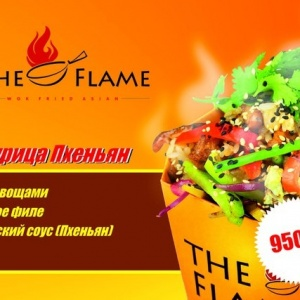 Фото The Flame