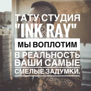 Ink RAY Tattoo Studio