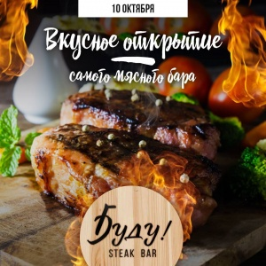 Фото Буду Steak Bar Алматы.