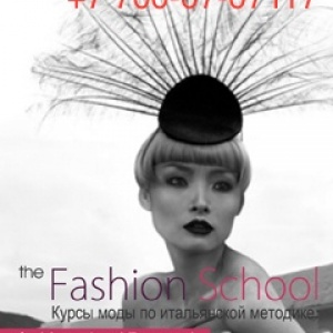 Фото Almaty Fashion School Алматы.