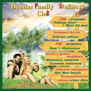 Фото Deodar Family Wellness Club Алматы.