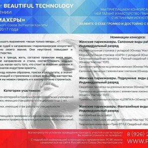 Чемпионат Beautiful Technology в направлении