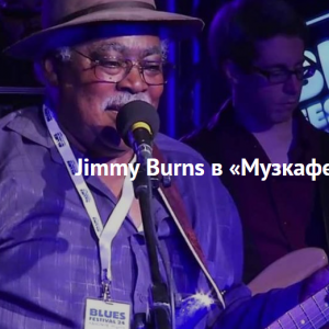 Jimmy Burns в «Музкафе»