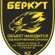 Беркут-KZ Секьюрити