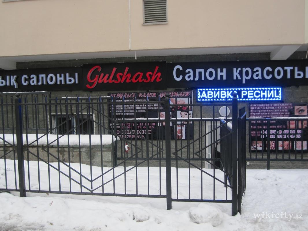 Фото Gulshash