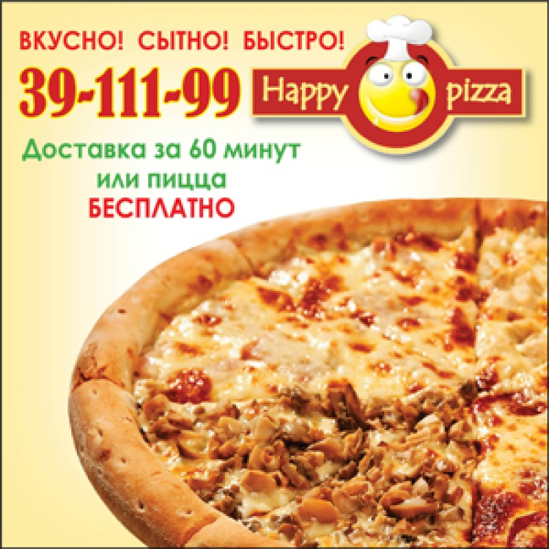 Хит продаж  Happy Pizza