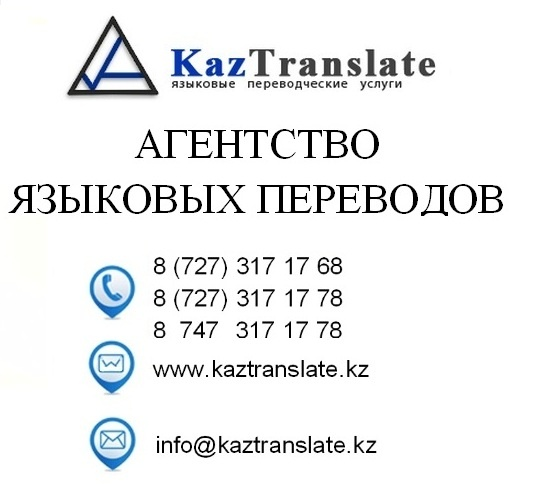 Фото KazTranslate