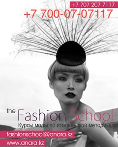 Фото Almaty Fashion School