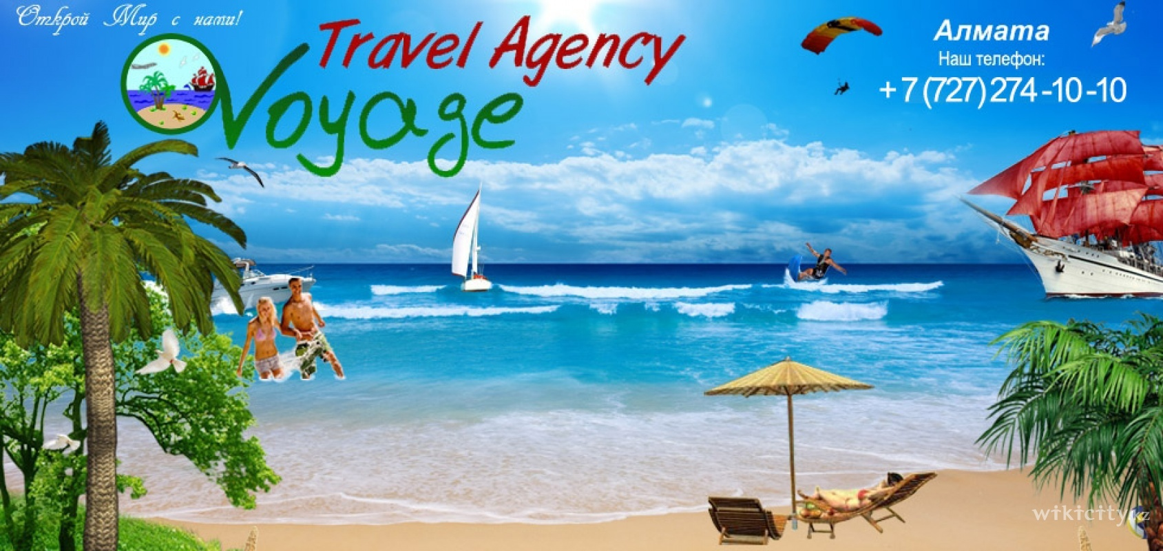 Фото Travel agency Voyage