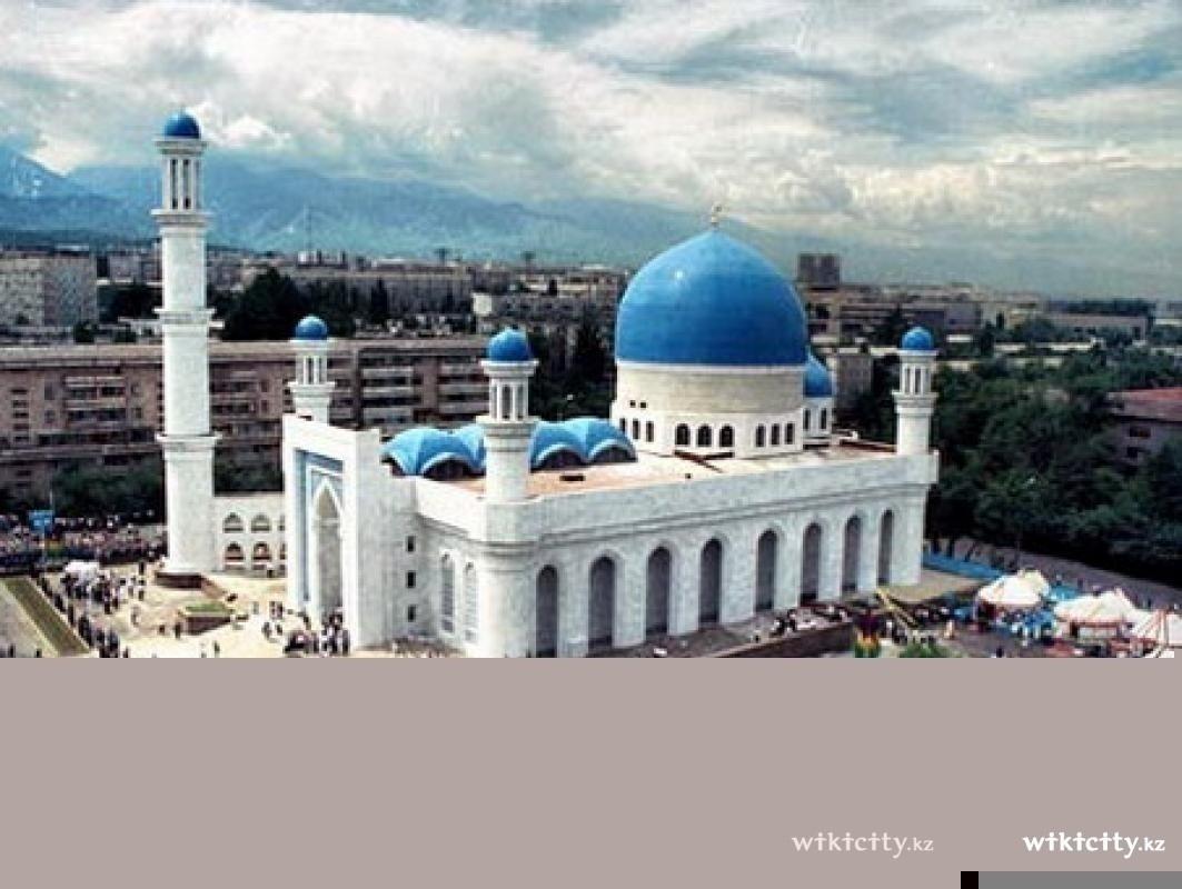 Фото Алматинская Центральная Городская Мечеть
