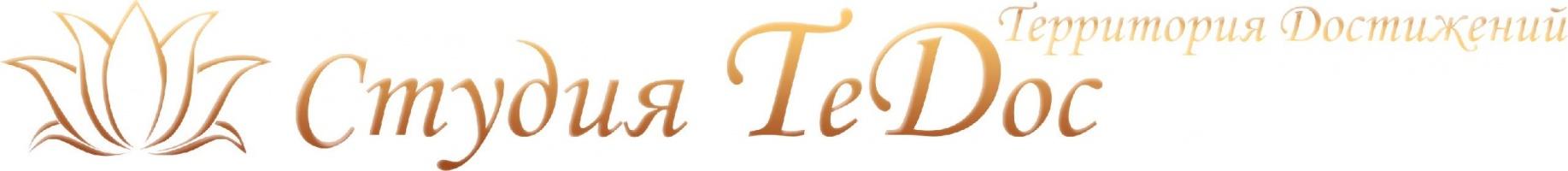ТеДос