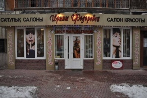 Салон красоты Ирины Федоровой