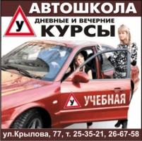 Автошкола