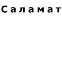 Саламат 3