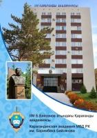 Карагандинская академия МВД Республики Казахстан им. Б.С. Бейсенова