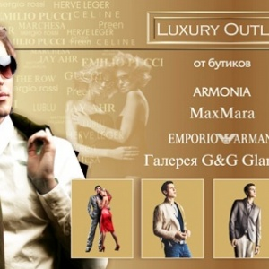 Фото Luxury Outlet