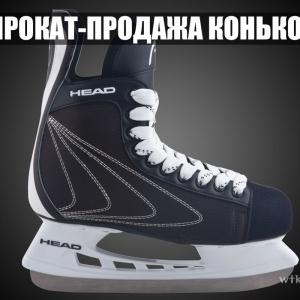 UNDERGROUP- продажа и прокат коньков