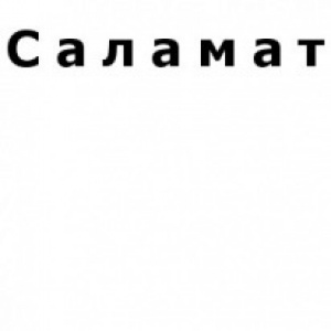 Саламат 2