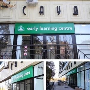 Фото Early Learning Centre