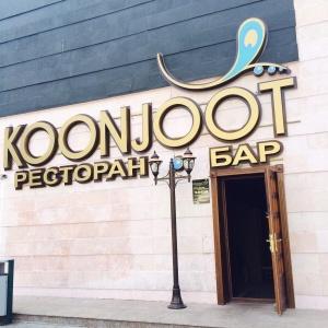 Фото Koonjoot