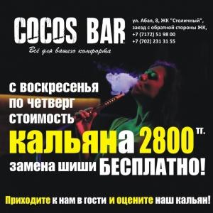Фото Cocos Bar