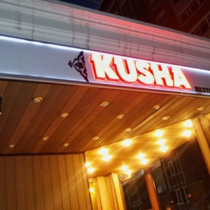 Kusha bar & restaurant