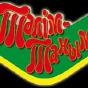 Талим-Таным