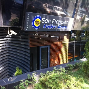 San Francisco Coffee Bean