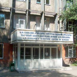 Национальный научный центр хирургии им. А.Н. Сызганова
