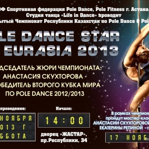 I Открытый Чемпионат РК по Pole Dance и Pole Sport «Pole Dance Star of Eurasia» в г.Астана